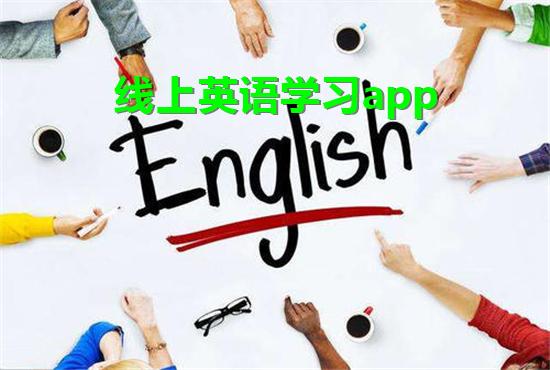 线上英语学习app