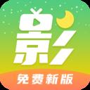 月亮影�大全appv1.1.2安卓版