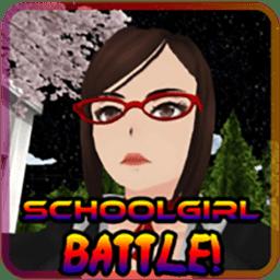 高校女生格斗模拟器2021中文版v1.2