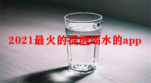 2021最火的提醒喝水的app