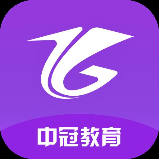 中冠教育appv1.0.0安卓版
