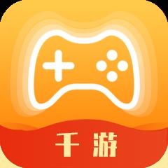 千游app最新版v3.0.21602安卓版.