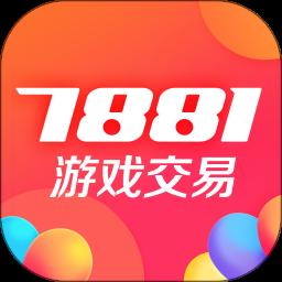 7881游戏交易平台appv2.6.25最新版
