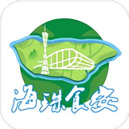海珠食安app官方2021最新版v6.8.11安卓版