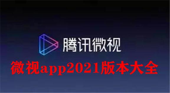 微视app2021版本大全