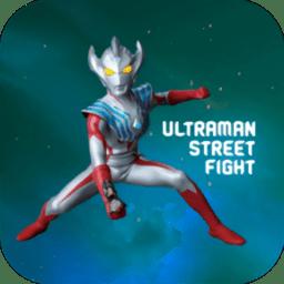 奥特曼街头霸王游戏安卓免费版v0.1.1安卓版