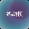 �W�^螺壁�app免�M高清版v1.0.5安卓版