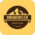 期频财经appv1.1.2官方版