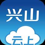 云上兴山app登录官方版v1.0.8安卓版