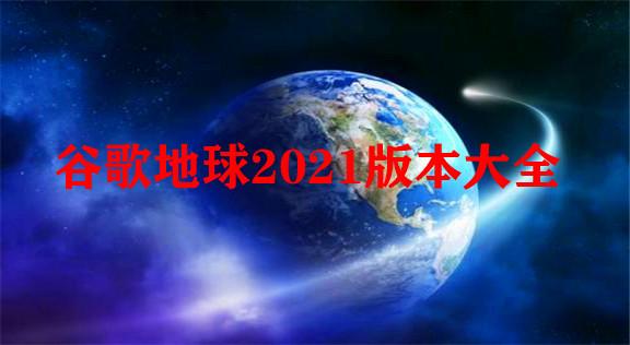 谷歌地球2021版本大全