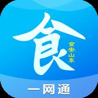 食安山�|一�W通app手�C版v1.4.4最新版