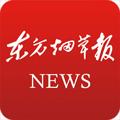 东方烟草报新闻客户端2021官方版v3.95安卓版