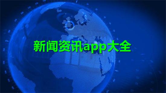 新闻资讯app大全