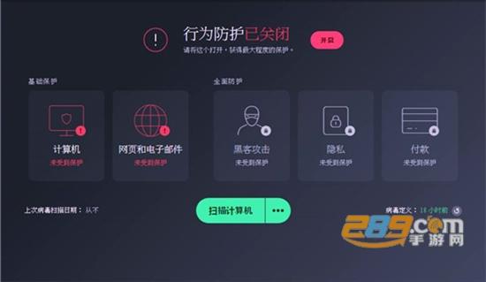 avg浏览器汉化版