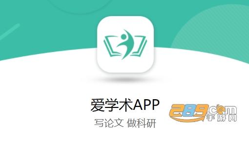 爱学术正式版app