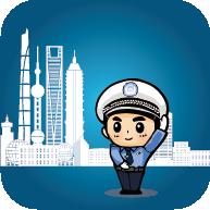 上海交警app官方下载最新版v4.4.3安卓版
