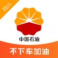 中油优途app加油优惠官方最新版v5.1.0安卓版