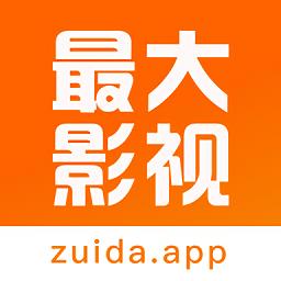 最大影视tv版app安卓版本v4.0.2官方安卓版