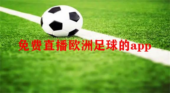 免�M直播�W洲足球的app