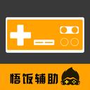 悟�游��d�玩�o助工具官方appv1.1官方版