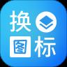 桌面换图标大师app免费版v1.0.0安卓版