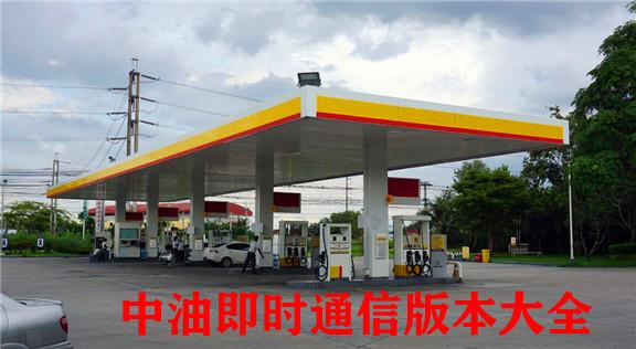 中油即�r通信2021版本大全