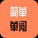 简单单词官方app