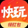 快玩短视频赢红包app最新版v1.0.0.2安卓版