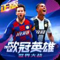 世界足球大战之欧冠王者斗球体育nbav1.0免费版
