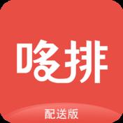 哆排�T手app安卓版