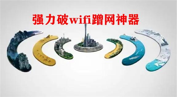 2021强力破wifi蹭网神器