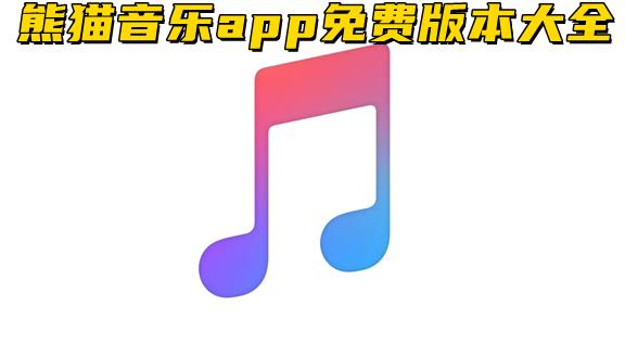 熊猫音乐app免费版本大全