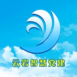 云�r智慧�h建云平�_appv2.5.1安卓版