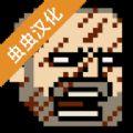该死的混蛋最新汉化正版v2.0.2.5 安卓中文版