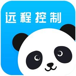 熊猫远程控制被控端appv1.0.8.3最新版