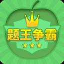 题王争霸答题王者app2021最新版v2.7.2最新版