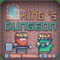 国王地牢游戏中文免费版v1.3.3斗球体育nba