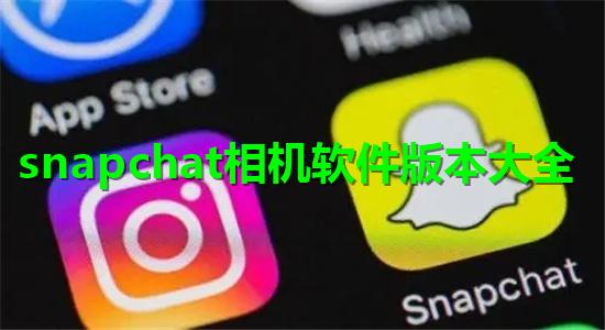 snapchat相�C�件版本大全