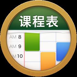 课程表classtable安卓中文版v0.2斗球体育nba直播