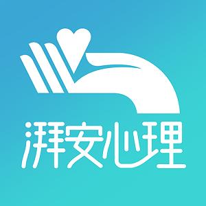 湃安在线心理咨询app官方版v0.0.4安卓版