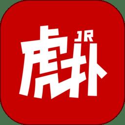 虎扑体育第一手资讯安卓版v7.5.44.07181