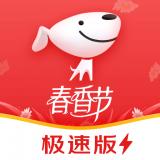 京东极速版app赚钱提现版v3.6.0安卓版
