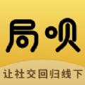 局呗线下聚会社交app官方版v1.0.0安卓版