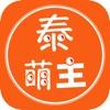泰萌主app旧版下载v1.5.0.1v1.5.0.1安卓版