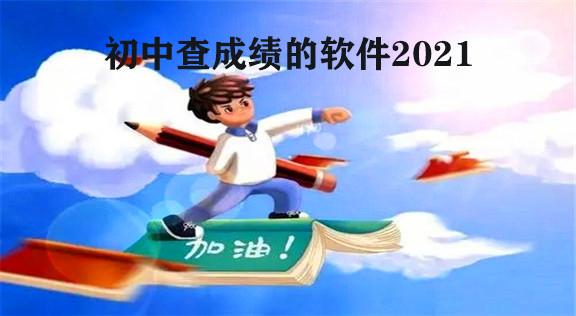初中查成�的�件2021