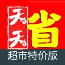 天天省app官方版v2.0.8安卓版