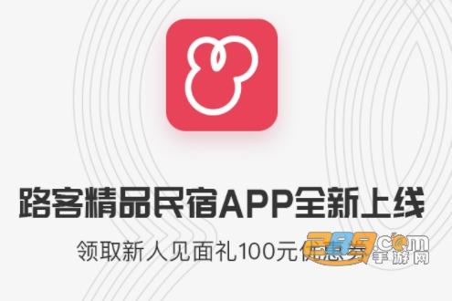 locals路客民宿app下载2021官方版