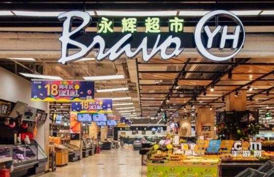 永辉生活超市app下载2021最新版