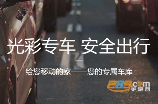 湖南光彩出行app下载2021版