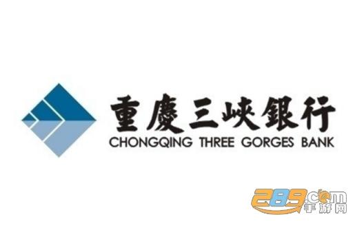 重庆三峡银行app下载2021手机银行